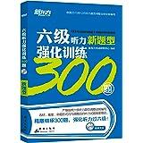 新东方·六级听力强化训练300题(附光盘)