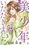 美少年、いただきました 分冊版(3) (姉フレンドコミックス)