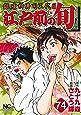 江戸前の旬 (74) (ニチブンコミックス)