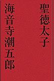 聖徳太子 歴史小説
