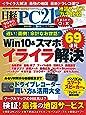 日経PC21 2019年 9 月号