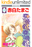 赤白たまご(8) (冬水社・いち*ラキコミックス)
