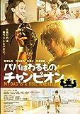 【早期購入特典あり】パパはわるものチャンピオン Blu-ray/DVDコンボ(豪華版) (特典未定)