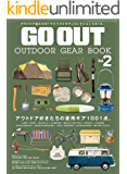 GO OUT特別編集 OUTDOOR GEAR BOOK Vol.2
