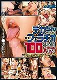 デカちん吸い込む極上のフェラチオ100人8時間 / REAL(レアル) [DVD]