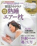 高級仕様 寝返りラクラク 熟睡エアー枕 (主婦の友生活シリーズ)