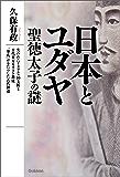 日本とユダヤ 聖徳太子の謎 ムー・スーパーミステリー・ブックス