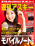 週刊アスキーNo.1212(2019年1月8日発行) [雑誌]