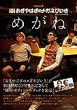 TBSラジオ『JUNK おぎやはぎのメガネびいき』オフィシャルブック『めがね』 (タツミムック)
