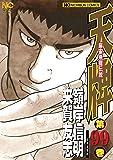 天牌 (99) (ニチブンコミックス)