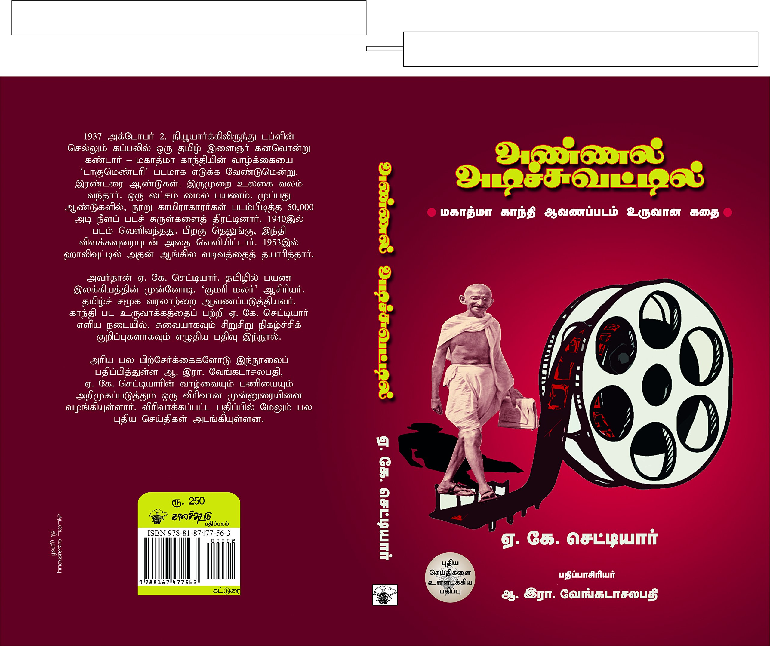 Amazon.in: Buy Annal Adichuvattil அண்ணல் அடிச்சுவட்டில் Book Online at Low  Prices in India | Annal Adichuvattil அண்ணல் அடிச்சுவட்டில் Reviews & Ratings