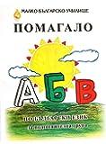 Kindergarten Workbook for Bulgarians