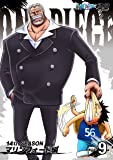 ONE PIECE ワンピース 14thシーズン マリンフォード編 piece.9 (初回限定版) [DVD]