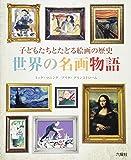 子どもたちとたどる絵画の歴史 世界の名画物語