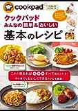 クックパッド みんなの簡単&おいしい基本のレシピ (扶桑社ムック)