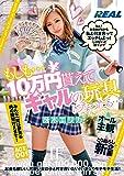 もしも・・・10万円貰えてギャルの玩具になったら・・・ACT.001 冴木エリカ / REAL [DVD]