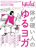 日経ヘルス 7月号臨時増刊 日経ヘルス ベスト版 体が硬い人のゆるヨガ