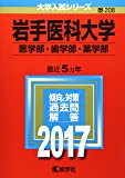 岩手医科大学(医学部・歯学部・薬学部) (2017年版大学入試シリーズ)