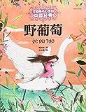 野葡萄/打动孩子心灵的中国经典