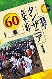 タンザニアを知るための60章【第2版】 (エリア・スタディーズ58)