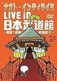 ナオト・インティライミ LIVE in 日本武道館 ~無謀?感動!武道館!!!~ [DVD]