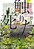 青野くんに触りたいから死にたい(4) (アフタヌーンコミックス)