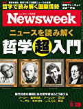 週刊ニューズウィーク日本版 「特集:ニュースを読み解く哲学超入門」〈2019年5月28日号〉 [雑誌]