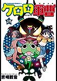 ケロロ軍曹(29) (角川コミックス・エース)