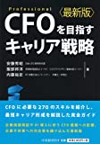 CFOを目指すキャリア戦略(最新版)