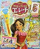 アバローのプリンセス エレナ マジカルブック (Gakken Mook)