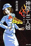 神隠し三人娘 怪異名所巡り (集英社文庫)