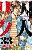 囚人リク 33 (少年チャンピオン・コミックス)