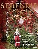 SERENDIP TRAVEL(セレンディップトラベル)Vol.3 veggy2月号増刊「ノスタルジックを巡る ていねいな暮らし エストニア、リトアニア」