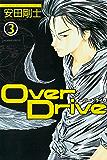 Over Drive(3) (週刊少年マガジンコミックス)