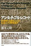 アンタッチャブル・レコード;未曾有の記録をつくった伝説のプロ野球選手