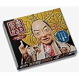 名古屋弁 宗春かるた 読手CD付