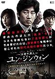 国選弁護人 ユン・ジンウォン [DVD]