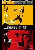 从俾斯麦到希特勒(德意志如何建国又如何毁灭,一部惊心动魄的帝国历史)