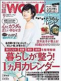 日経ウーマン 2018年9月号 [雑誌]