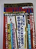 週刊現代 2016年 6/4 号 [雑誌]