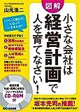 【CD-ROM付】小さな会社は経営計画で人を育てなさい!