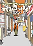 ゲコとヨッパライ〜飲めない漫画家が酒飲みと居酒屋に行ってみた〜 (LEED Cafe comics)