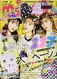 nicola(ニコラ) 2019年 03 月号 [雑誌]