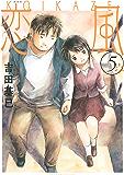新装版 恋風(5) (イブニングコミックス)