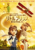 リトルプリンス 星の王子さまと私 [DVD]
