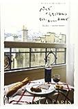 パリで「うちごはん」そして、おいしいおみやげ: 暮らすように過ごす旅レシピ (実用単行本)