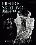 FIGURE SKATING BEST SCENEⅡ[雑誌] エイムック