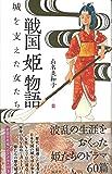 戦国姫物語ー城を支えた女たち