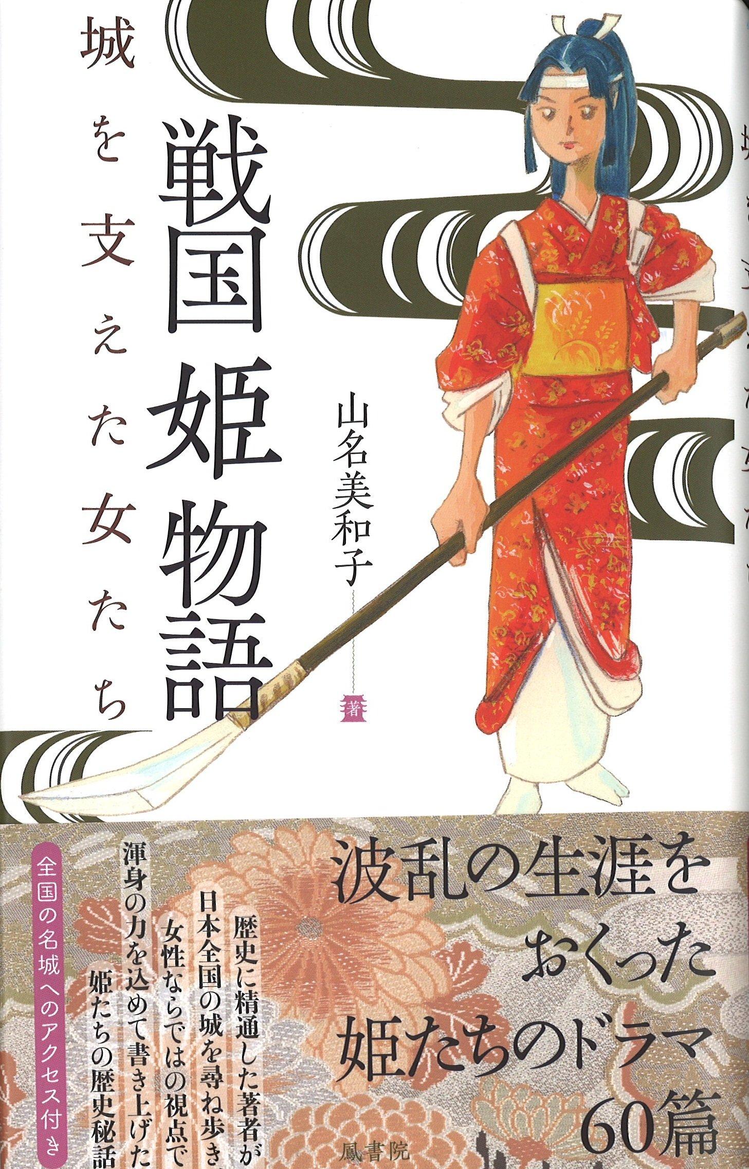 Download Sengoku himemonogatari : Shiro o sasaeta onnatachi. PDF