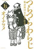 つらつらわらじ(5) (モーニングコミックス)